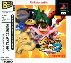 【中古】モンスターファーム2 PlayStation the Bestソフト:プレイステーションソフト/シミュレーション・ゲーム
