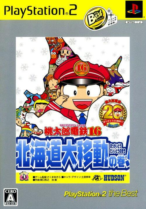 【中古】桃太郎電鉄16 北海道大移動の巻! PlayStation2 the Best