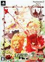 【中古】猛獣使いと王子様 (限定版)ソフト:プレイステーション2ソフト/アドベンチャー・ゲーム