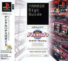 【中古】山佐Digiガイド ハイパーラッシュソフト:プレイステーションソフト/パチンコパチスロ・ゲーム