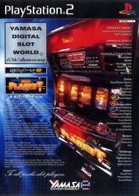 【中古】山佐DigiワールドSPソフト:プレイステーション2ソフト/パチンコパチスロ・ゲーム