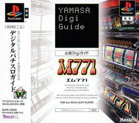 【中古】山佐Digiガイド M771ソフト:プレイステーションソフト/パチンコパチスロ・ゲーム