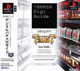 【中古】山佐Digiガイド ファウストソフト:プレイステーションソフト/パチンコパチスロ・ゲーム
