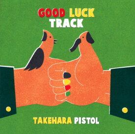 【中古】GOOD LUCK TRACK(初回限定盤)(DVD付)/竹原ピストルCDアルバム/邦楽