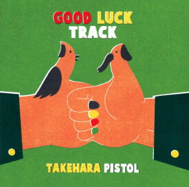 【中古】GOOD LUCK TRACK/竹原ピストルCDアルバム/邦楽