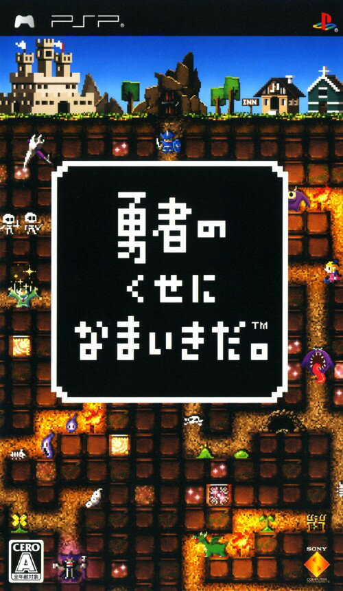 【中古】勇者のくせになまいきだ。ソフト:PSPソフト/シミュレーション・ゲーム