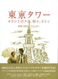 【中古】東京タワー オカンとボクと、時々、オトン 【DVD】/大泉洋DVD/邦画ドラマ