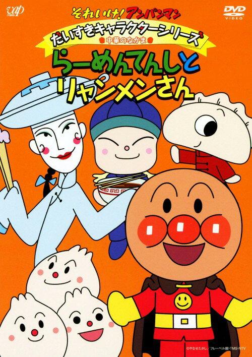 【中古】それいけ!アンパンマン だいすきキャラクターシリーズ 中華のなかま「らーめんてんしとリャンメンさん」/戸田恵子