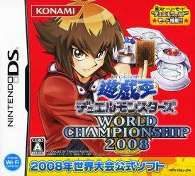 【中古】遊戯王 デュエルモンスターズ WORLD CHAMPIONSHIP 2008ソフト:ニンテンドーDSソフト/マンガアニメ・ゲーム