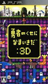 【中古】勇者のくせになまいきだ:3Dソフト:PSPソフト/シミュレーション・ゲーム