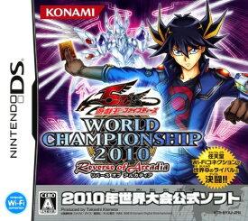 【中古】遊戯王ファイブディーズ WORLD CHAMPIONSHIP 2010 Reverse of Arcadiaソフト:ニンテンドーDSソフト/マンガアニメ・ゲーム