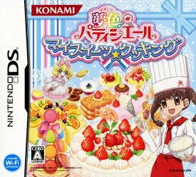 【中古】夢色パティシエール マイスイーツ☆クッキングソフト:ニンテンドーDSソフト/マンガアニメ・ゲーム
