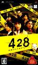 【中古】428 〜封鎖された渋谷で〜ソフト:PSPソフト/アドベンチャー・ゲーム