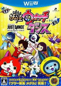 【中古】妖怪ウォッチダンス JUST DANCE スペシャルバージョンソフト:WiiUソフト/マンガアニメ・ゲーム