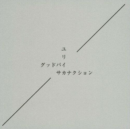 【中古】グッドバイ/ユリイカ/サカナクションCDシングル/邦楽