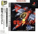 【中古】雷電プロジェクト PlayStation the Bestソフト:プレイステーションソフト/シューティング・ゲーム