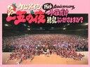 【中古】ケツメイシ/15th Anniversary「一五の夜」〜今夜だけ練乳ぶっかけますか?〜/ケツメイシDVD/映像その他音楽