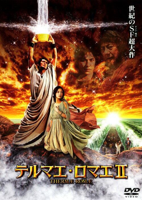【中古】テルマエ・ロマエ II (実写)/阿部寛DVD/邦画コメディ