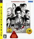【中古】龍が如く 見参! PlayStation3 the Bestソフト:プレイステーション3ソフト/アクション・ゲーム