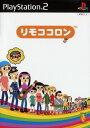 【中古】リモココロンソフト:プレイステーション2ソフト/その他・ゲーム