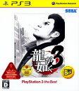 【中古】龍が如く3 PlayStation3 the Bestソフト:プレイステーション3ソフト/アクション・ゲーム