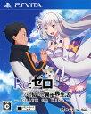 【中古】Re:ゼロから始める異世界生活−DEATH OR KISS−ソフト:PSVitaソフト/マンガアニメ・ゲーム