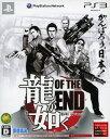 【中古】龍が如く OF THE ENDソフト:プレイステーション3ソフト/アクション・ゲーム