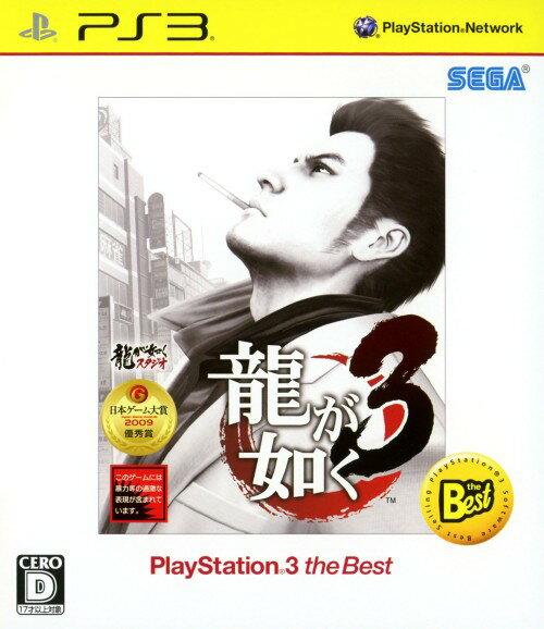 【中古】龍が如く3 PlayStation3 the Best