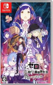 【中古】Re:ゼロから始める異世界生活 偽りの王選候補ソフト:ニンテンドーSwitchソフト/マンガアニメ・ゲーム