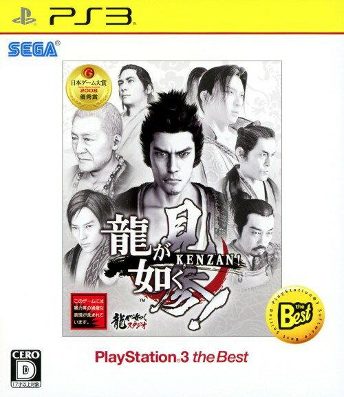 【中古】龍が如く 見参! PlayStation3 the Best
