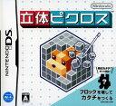 【中古】立体ピクロスソフト:ニンテンドーDSソフト/パズル・ゲーム