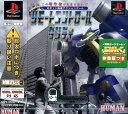 【中古】リモートコントロール ダンディソフト:プレイステーションソフト/アクション・ゲーム