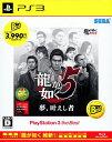 【中古】龍が如く5 夢、叶えし者 PlayStation3 the Bestソフト:プレイステーション3ソフト/アクション・ゲーム