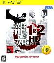 【中古】龍が如く1&2 HD EDITION PlayStation3 the Best