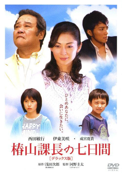 【中古】椿山課長の七日間 デラックス版/西田敏行DVD/邦画コメディ