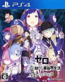【中古】Re:ゼロから始める異世界生活 偽りの王選候補ソフト:プレイステーション4ソフト/マンガアニメ・ゲーム