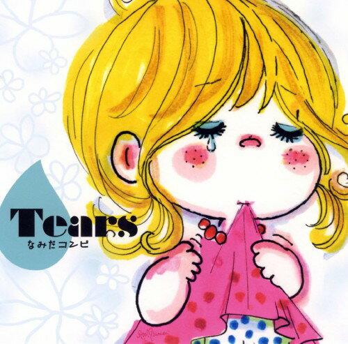 【中古】TEARS〜なみだコンピ〜/オムニバスCDアルバム/邦楽