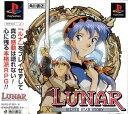 【中古】LUNAR シルバースターストーリーソフト:プレイステーションソフト/ロールプレイング・ゲーム