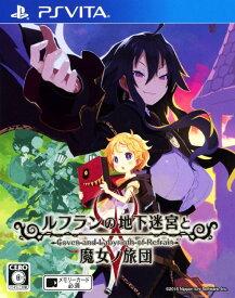 【中古】ルフランの地下迷宮と魔女ノ旅団ソフト:PSVitaソフト/ロールプレイング・ゲーム
