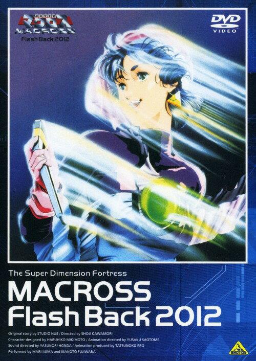 【中古】超時空要塞マクロス Flash Back 2012 【DVD】/飯島真理