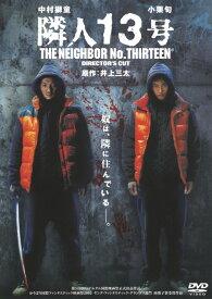 【中古】隣人13号 【DVD】/中村獅童DVD/邦画サスペンス