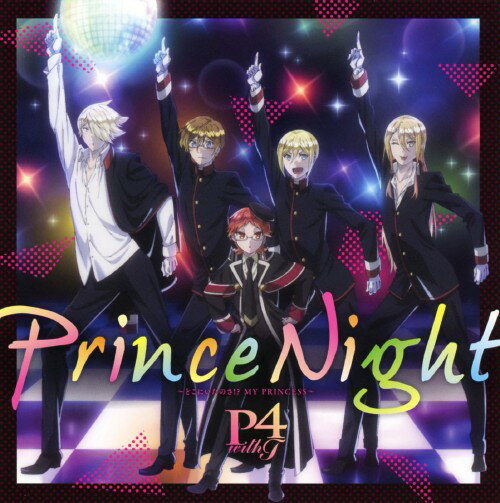 【中古】Prince Night〜どこにいたのさ!? MY PRINCESS〜「王室教師ハイネ」エンディングテーマ/P4 with TCDシングル/アニメ