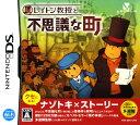 【中古】レイトン教授と不思議な町ソフト:ニンテンドーDSソフト/アドベンチャー・ゲーム