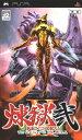 【中古】煉獄 弐 The Stairway to H.E.A.V.E.N.ソフト:PSPソフト/アクション・ゲーム