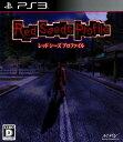 【中古】Red Seeds Profile −レッド シーズ プロファイル−ソフト:プレイステーション3ソフト/アクション・ゲーム
