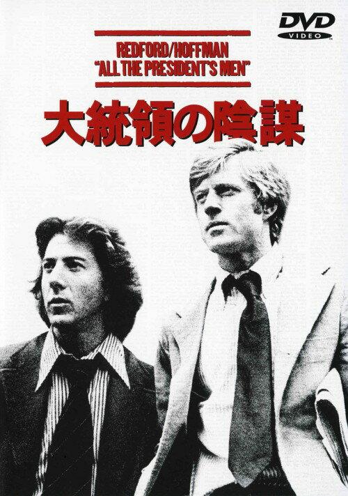 【中古】大統領の陰謀 【DVD】/ダスティン・ホフマン