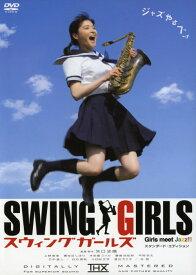 【中古】スウィングガールズ スタンダード・ED 【DVD】/上野樹里DVD/邦画青春