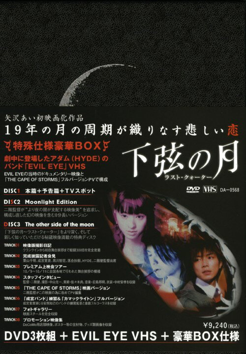【中古】下弦の月 ラスト・クォーター プラチナBOX <初回生産限定>/栗山千明DVD/邦画ラブロマンス