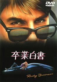【中古】卒業白書 【DVD】/トム・クルーズDVD/洋画青春・スポーツ