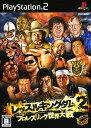 【中古】レッスルキングダム2 プロレスリング世界大戦ソフト:プレイステーション2ソフト/スポーツ・ゲーム